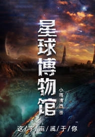《星球博物馆》免费阅读 吴小清沈长文小说免费试读