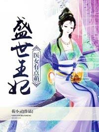 盛世王妃:医女有点萌洛清浅慕容御小说大结局在线阅读