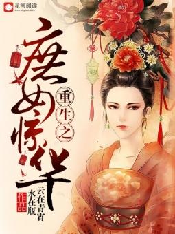 《重生之庶女惊华》柳花溟慕容玄毅全文免费试读