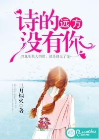 好书推荐《诗的远方没有你》林子晟陈子沫全文在线阅读
