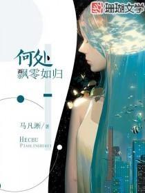 《何处飘零如归》小说章节在线阅读 白奕轩苏瑾瑶小说阅读