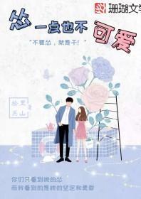 《怂一点也不可爱》小说全文在线试读 杨嘉煦尤然小说阅读