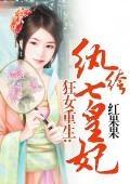 《狂女重生:纨绔七皇妃》小说免费试读 《狂女重生:纨绔七皇妃》最新章节目录