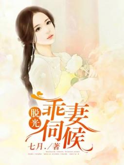 乖妻脱光伺候凌亦阳顾清欢小说完整篇在线阅读