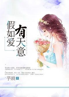 假如爱有天意2小说全集免费在线阅读(陆厉川黎浅冉)