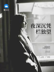 美文阅读《夜深沉凭栏独望》苏凡霍漱清全文精彩章节列表试读
