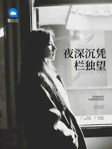 《夜深沉凭栏独望》全文及大结局精彩试读 苏凡霍漱清小说