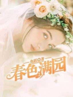 主角是吕弘山韦茜彤的小说 《春色满园》 全文精彩阅读