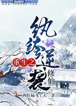 重生之纨绔逆袭修仙顾景辰凤清逸小说全文免费阅读