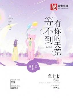小说你是最美的遇见颜清韩颂章节免费在线阅读地址