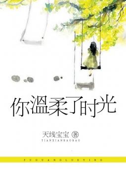 《你温柔了时光》罗瑜洛白泽小说全文免费阅读