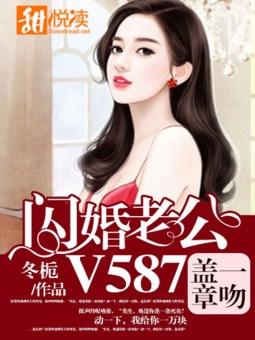 《一吻盖章,闪婚老公V587》完结版免费试读 《一吻盖章,闪婚老公V587》最新章节目录