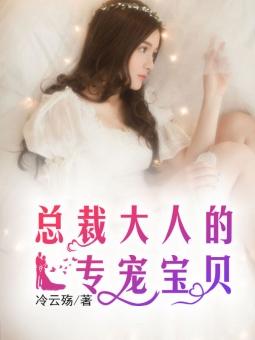 总裁大人的专宠宝贝冷希江城免费在线全文阅读