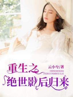重生之绝世影后归来全章节免费在线阅读 纪子墨柳蓉蓉完结版