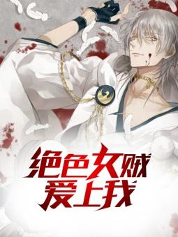 《绝色女贼爱上我》杜洛肖婉约小说最新章节目录及全文完整版