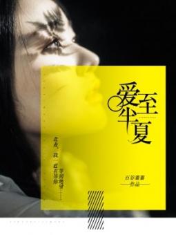 《爱至半夏》小说大结局在线试读 陆北业米初夏小说全文