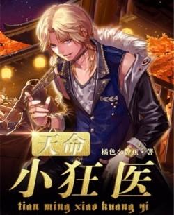 主角是楚枫东方思怡的小说 《天命小狂医》 全文精彩阅读