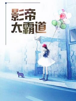 《影帝太霸道》小说大结局免费试读 顾兮迟景曜小说阅读