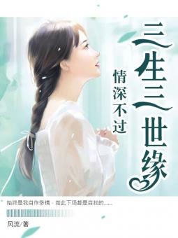 《情深不过三生三世缘》小说章节列表精彩试读 林霆伟叶幼薇小说阅读