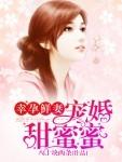 《幸孕鲜妻,宠婚甜蜜蜜》精彩章节列表在线试读 苏蓓聂景延小说