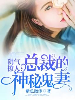 《阴气撩人:总裁的神秘鬼妻》司沐第五之白章节免费阅读