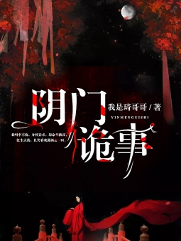 《阴门诡事》完结版精彩阅读 《阴门诡事》最新章节列表