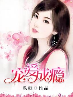 宠爱成瘾苏在锦简之诚小说精彩章节篇免费试读