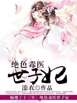 《绝色毒医世子妃》赢婳锦域小说精彩内容免费试读