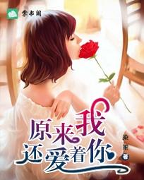 原来我还爱着你小说全文免费阅读 顾予笙江夜寒章节目录完整版
