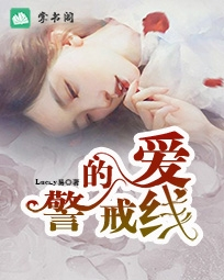 爱的警戒线全文阅读 江婉婉洛天铭小说章节目录