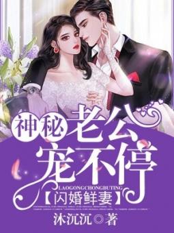 《闪婚鲜妻:神秘老公宠不停》叶夕霍燿廷完结版在线试读