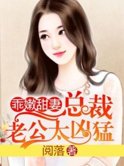 乖嫩甜妻:总裁老公太凶猛免费阅读 景乔靳言深的小说免费试读