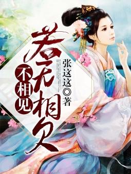 《若无相欠不相见》小说章节在线阅读 岳铮席若芸小说全文