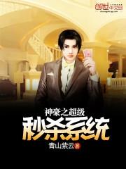 《神豪之超级秒杀系统》小说章节列表免费试读 萧遥杨雪小说全文