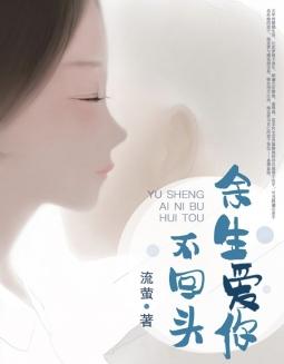 《余生爱你不回头》精彩章节列表在线试读 沈梦顾淩北小说