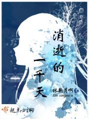 《消逝的一千天》小说章节在线阅读 颜安安徐烨枫小说阅读