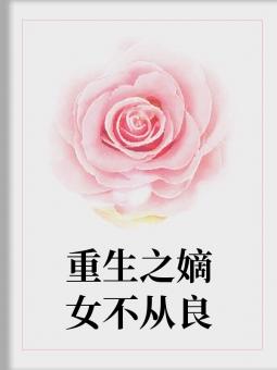 《重生之嫡女不从良》小说精彩试读 《重生之嫡女不从良》最新章节