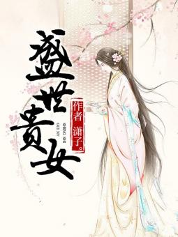 盛世贵女小说免费阅读 展红莲尉迟鸣小说大结局免费试读
