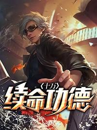 《十万续命功德》小说大结局免费试读 汪远陆胜男小说全文
