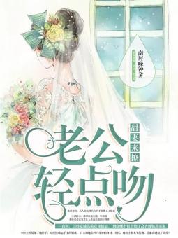《甜妻来撩:军少,轻点吻》小说全文免费阅读 邵景淮时夏小说全文