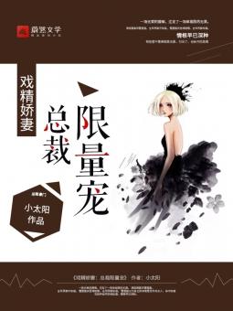 《戏精娇妻:总裁限量宠》全文免费章节在线试读 溥窈葭霍煜宸小说