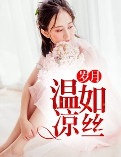 《岁月温凉如丝》小说全文在线阅读 秦子泽苏雅晴小说阅读