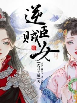 《逆臣贼女》孟子娴宋淇河小说全部章节目录