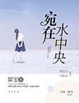 主角是陶雪莹沐毅海的小说 《宛在水中央》 全文在线试读