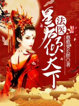 《法医皇后倾天下》小说精彩试读 《法医皇后倾天下》最新章节