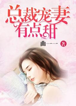 《总裁宠妻有点甜》江亦琛顾念免费试读
